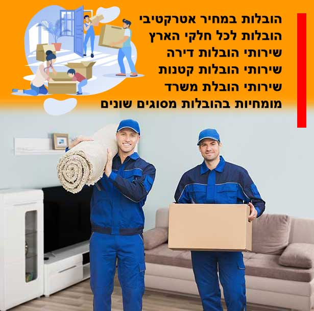 שירות הובלות דירה ברבדים