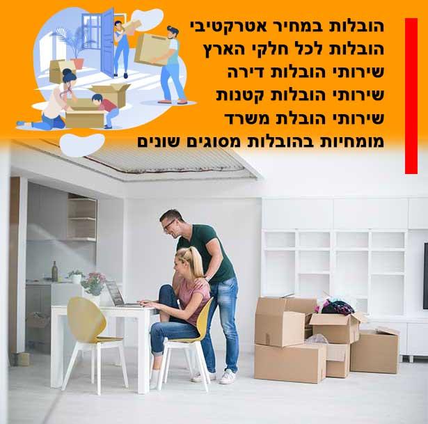 שירות הובלות דירה בבית יהושע