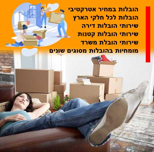 שירות הובלות דירה במיתר