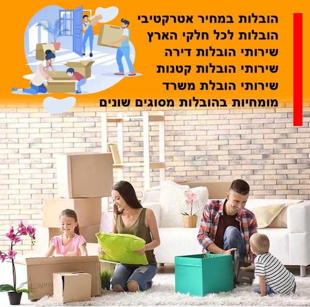 שירות הובלות דירה באחיעזר