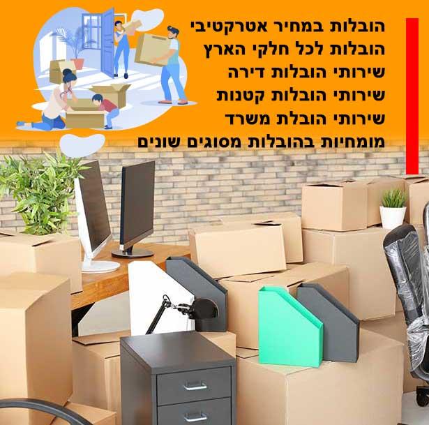 מה מחיר מעבר דירות בעיר אבן שמואל, העלויות שלנו
