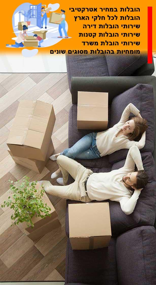 כמה עולה הובלת דירה בעיר חורפיש, התעריף שלנו
