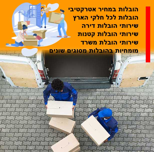 כמה נשלם על הובלת דירה בעיר בית לחם הגלילית, המחירון המלא