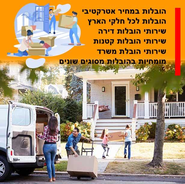 תעריף מעבר דירה באיזור זכריה, התמחור שלנו