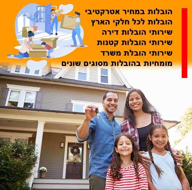 תעריף שינוע בתים בעיר לוטם, המחירון המלא