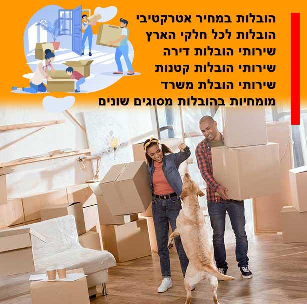 מהו התעריף של העברת בית בעיר ברכיה, המחירון המלא