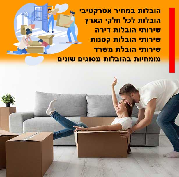מהו התעריף של מעבר דירה באיזור אבן יהודה, העלות שלנו