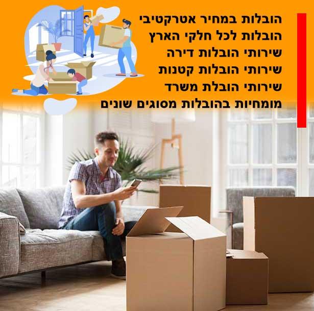 מה יעלה שינוע דירות בעיר עזריה, העלות שלנו