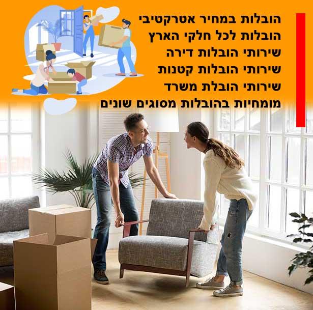 תעריף שינוע דירות בעיר בניה, העלות שלנו