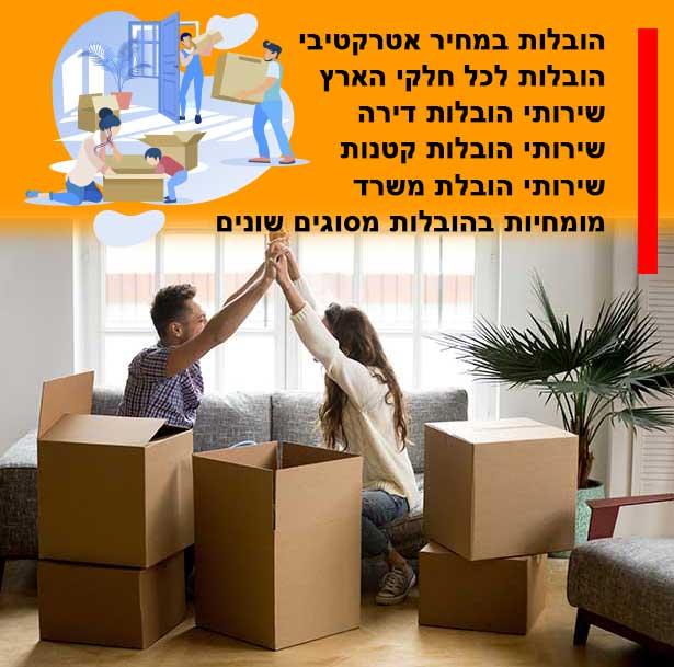 מהו התעריף של מעבר בין דירות באיזור מטע, התעריף שלנו