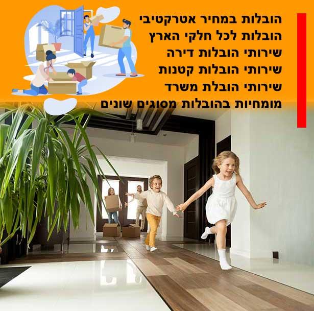 כמה תעלה שינוע בתים באור יהודה והסביבה, התעריף שלנו